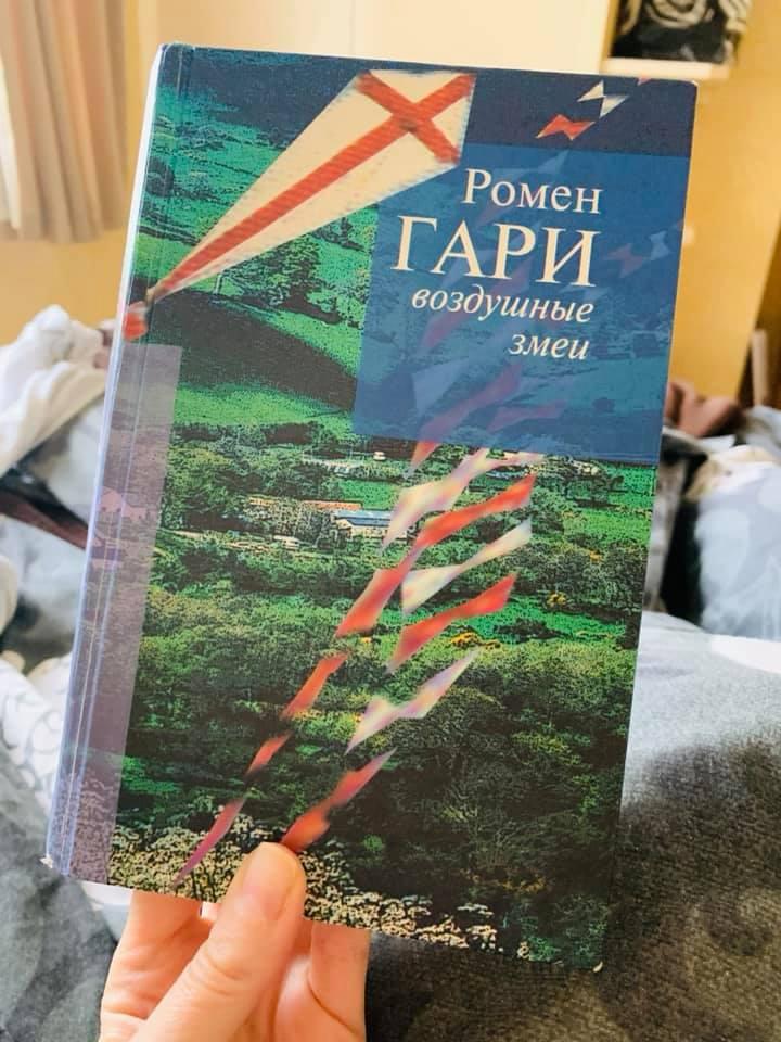 Ромен Гари - Воздушные змеи